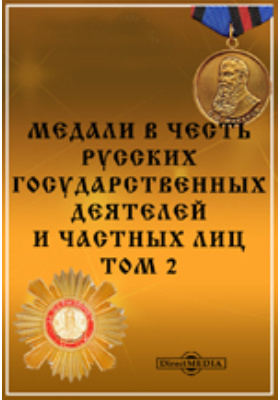 Медали в честь русских государственных деятелей и частных лиц: историко-документальная литература. Т. 2