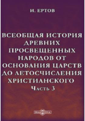 Всеобщая история древних просвещенных народов от основания царств до летосчисления христианского: монография, Ч. 3