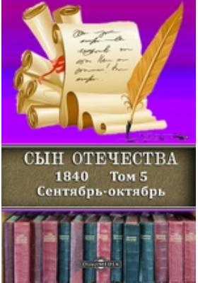 Сын Отечества : 1840: историко-литературный журнал. Т. 5. Сентябрь-октябрь