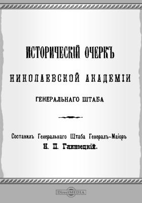 Исторический очерк Николаевской Академии Генерального Штаба