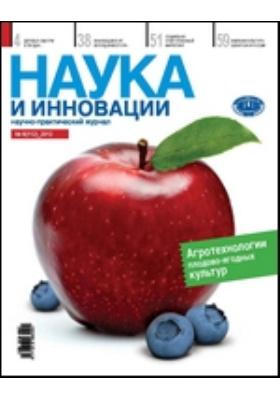 Наука и инновации. 2012. № 6(112)