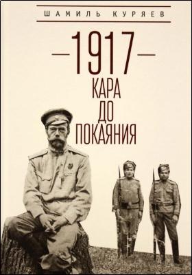1917 : кара до покаяния: научно-популярное издание