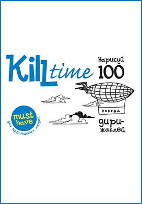 Kill Time. Нарисуй 100 дирижаблей. Вып. 2