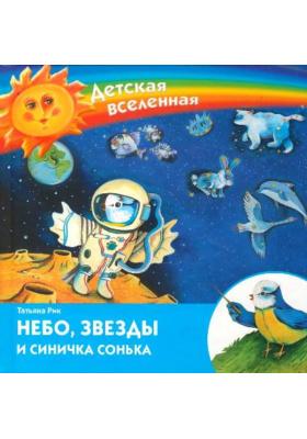 Небо, звезды и синичка Сонька
