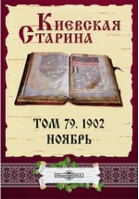 Киевская Старина. 1902. Т. 79, Ноябрь
