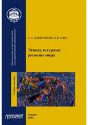 Этнокультурные регионы мира: учебное пособие
