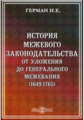 История межевого законодательства от уложения до генерального межевания (1649-1765)