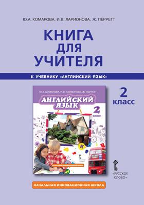 Книга для учителя к учебнику Ю.А. Комаровой, И.В. Ларионовой, Ж. Перретт «Английский язык» для 2 класса общеобразовательных организаций
