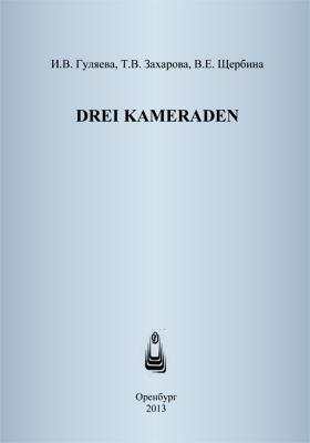 Drei Kameraden: учебное пособие
