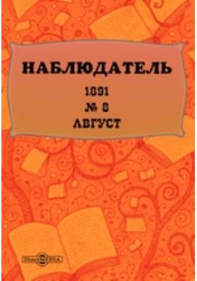 Наблюдатель: журнал. 1891. № 8, Август