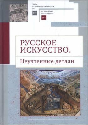Русское искусство. II : неучтенные детали: материалы конференций
