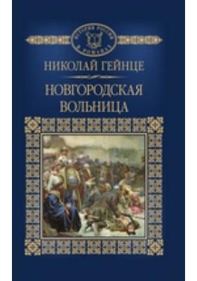 Т. 15. Новгородская вольница: художественная литература