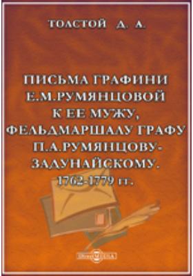 Письма графини Е.М.Румянцовой к ее мужу, фельдмаршалу графу П.А.Румянцову-Задунайскому. 1762-1779 г