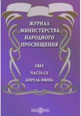 Журнал Министерства Народного Просвещения: журнал. 1861. Апрель-июнь, Ч. 110