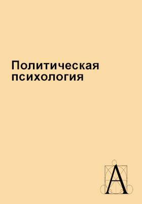 Политическая психология: учебное пособие для высшей школы