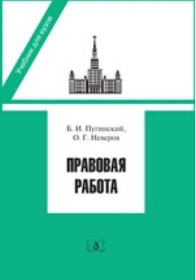 Правовая работа: учебник