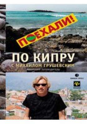 По Кипру с Михаилом Грушевским : Авторский путеводитель