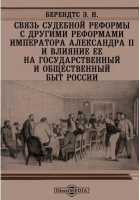 Связь судебной реформы с другими реформами Императора Александра II и влияние ее на государственный и общественный быт России