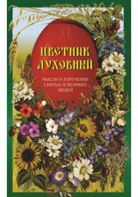 Цветник духовный : мысли и изречения святых и великих людей: духовно-просветительское издание