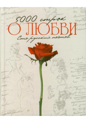 Пять тысяч строк о любви. 100 русских поэтов