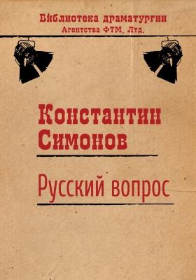 Русский вопрос : Пьеса в трех действиях, семи картинах