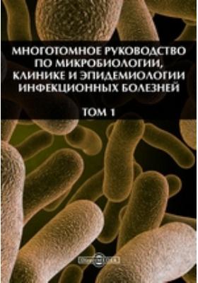 Многотомное руководство по микробиологии, клинике и эпидемиологии инфекционных болезней. Т. 1