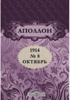 Аполлон. 1914. № 8, Октябрь