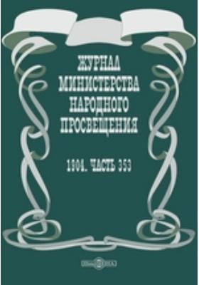 Журнал Министерства Народного Просвещения: журнал. 1904, Ч. 353
