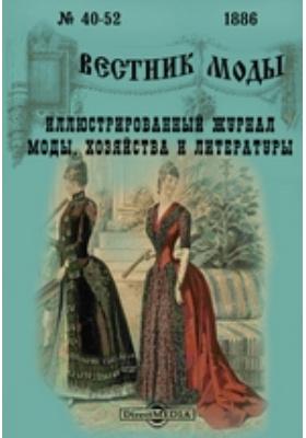 Вестник моды. 1886. № 40-52