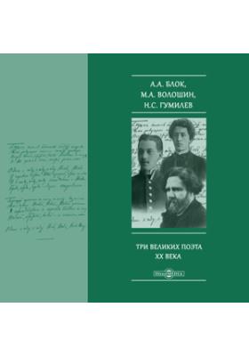 Три великих поэта ХХ века: А.А. Блок, М.А. Волошин, Н.С. Гумилев