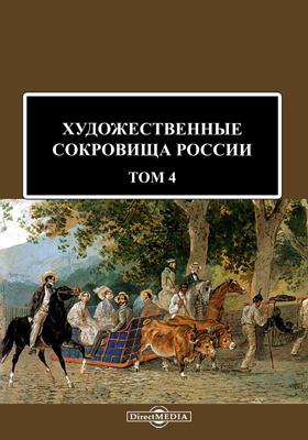 Художественные сокровища России. Т. 4