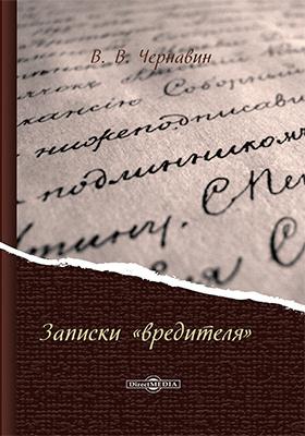 Записки «вредителя»: документально-художественная литература