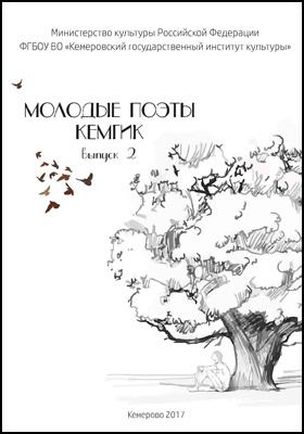 Молодые поэты КемГИК : сборник стихотворений: художественная литература. Выпуск 2