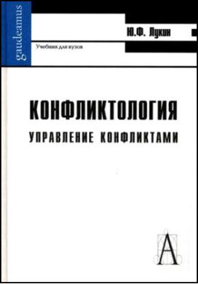 Конфликтология: управление конфликтами. Management of the conflicts. Учебник для вузов