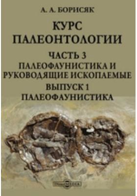 Курс палеонтологи. Вып. 1. Палеофаунистика, Ч. 3. Палеофаунистика и руководящие ископаемые