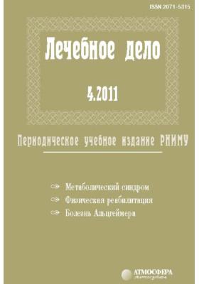 Лечебное дело : периодическое учебное издание РНИМУ: журнал. 2011. № 4