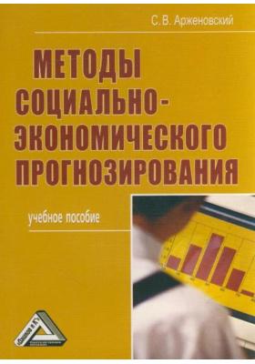 Методы социально-экономического прогнозирования : Учебное пособие