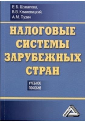 Налоговые системы зарубежных стран: учебное пособие