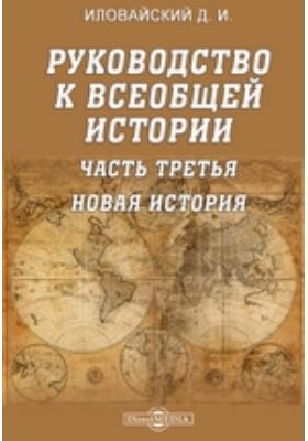 Руководство к всеобщей истории: практическое пособие, Ч. третья. Новая история
