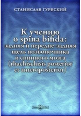 К учению о spina bifida: задняя и передне-задняя щель позвоночника и спинного мозга (rhachischisis posterior et anteroposterior)
