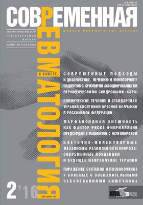 Современная ревматология: журнал. 2016. № 2