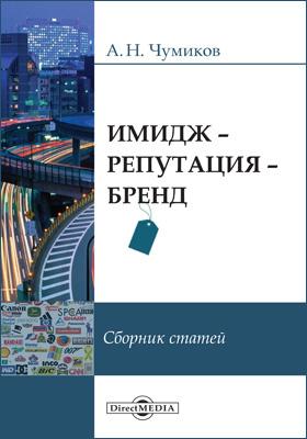 Имидж – репутация – бренд : традиционные подходы и новые технологии: сборник статей