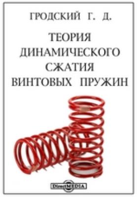 Теория динамического сжатия винтовых пружин