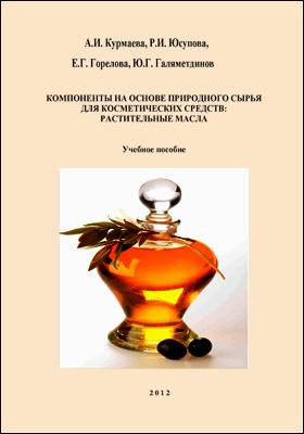 Компоненты на основе природного сырья для косметических средств : растительные масла: учебное пособие