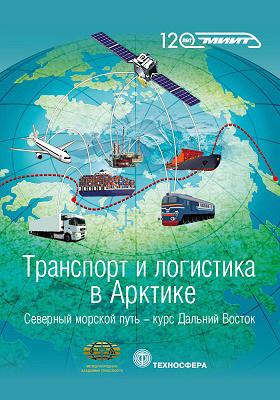 Транспорт и логистика в Арктике : Северный морской путь: курс - Дальний Восток: сборник научных трудов. Вып. 2