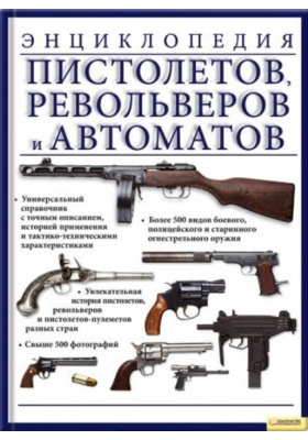 Энциклопедия пистолетов, револьверов и автоматов = The World Encyclopedia of Pistols, Revolvers and Submachine Guns