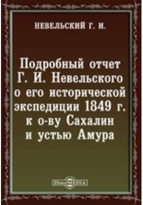Подробный отчет Г. И. Невельского о его исторической экспедиции 1849 г. к о-ву Сахалин и устью Амура