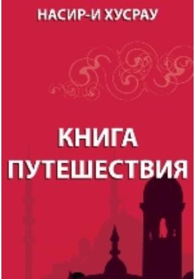 Книга путешествия