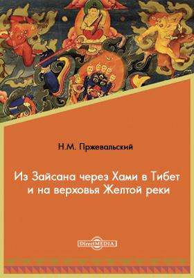 Из Зайсана через Хами в Тибет и на верховья Желтой реки