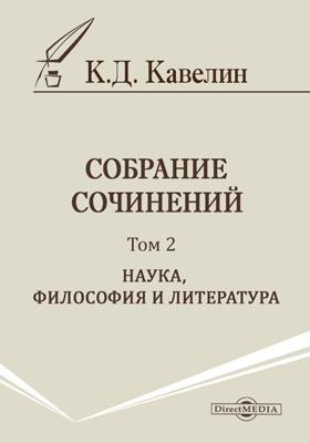 Собрание сочинений: публицистика. Т. 2. Публицистика